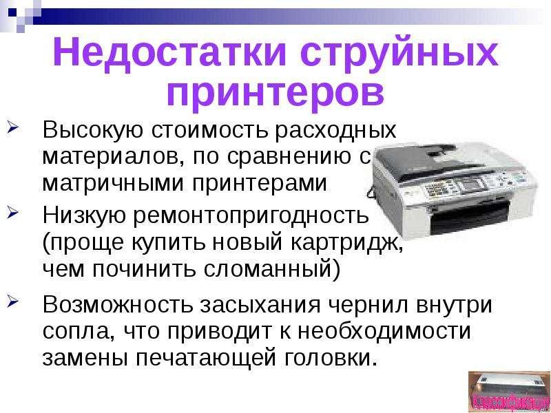Недостатки струйных принтеров Высокую стоимость расходных материалов, по сравнению с матричными прин