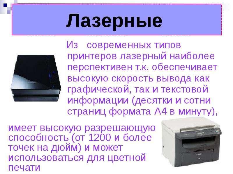 Лазерные Из современных типов принтеров лазерный наиболее перспективен т. к. обеспечивает высокую ск