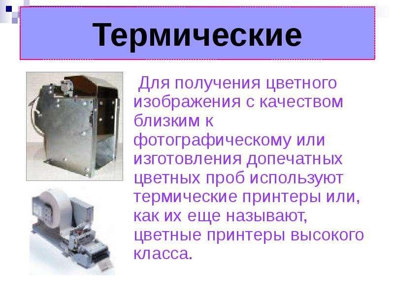 Термические Для получения цветного изображения с качеством близким к фотографическому или изготовлен