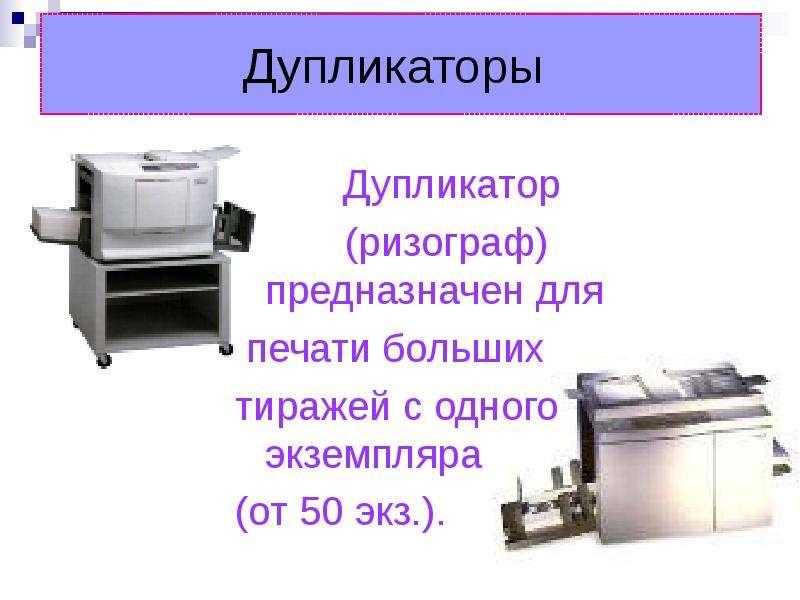 Дупликаторы Дупликатор (ризограф) предназначен для печати больших тиражей с одного экземпляра (от 50