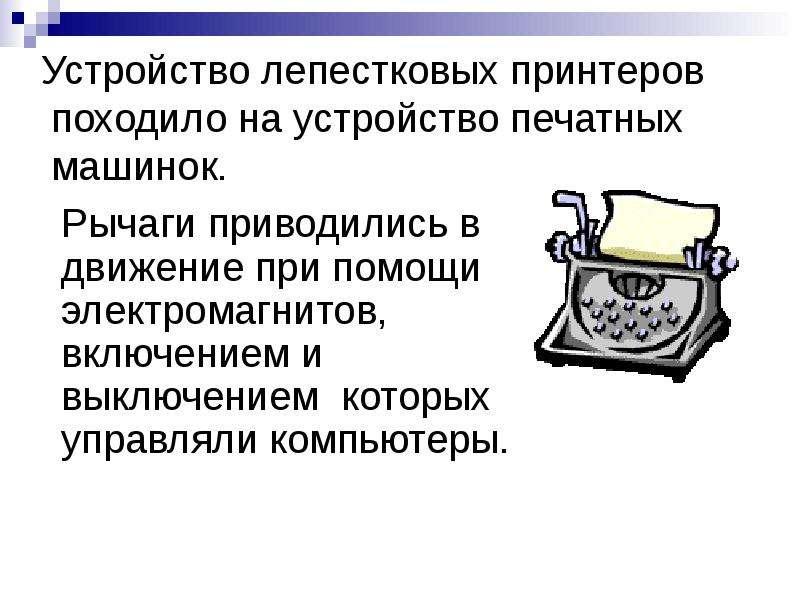Устройство лепестковых принтеров походило на устройство печатных машинок.