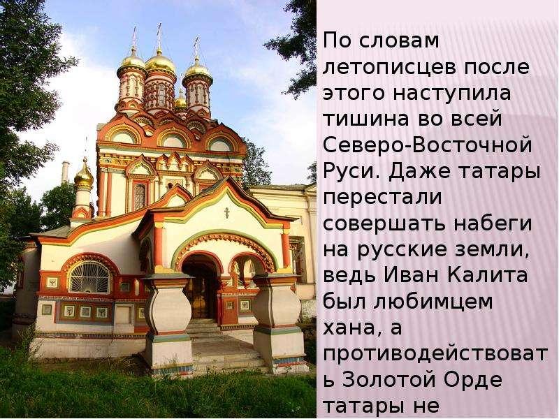 Иван Калита, слайд 11