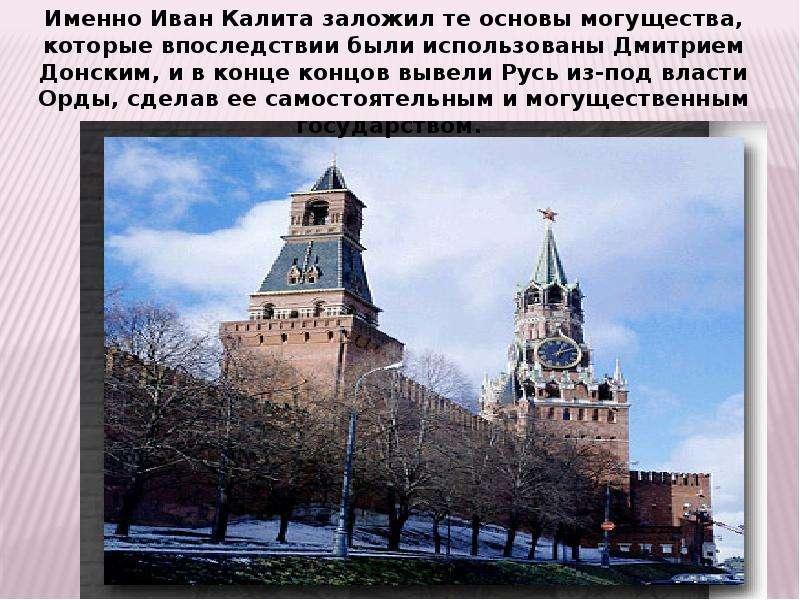 Иван Калита, слайд 14