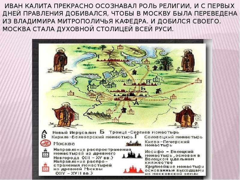 Иван Калита прекрасно осознавал роль религии, и с первых дней правления добивался, чтобы в Москву бы