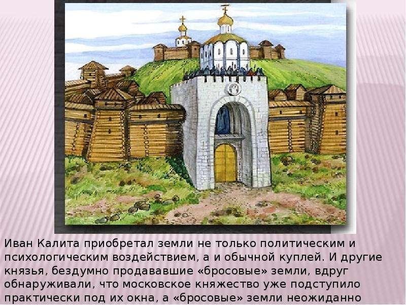 Иван Калита, слайд 8