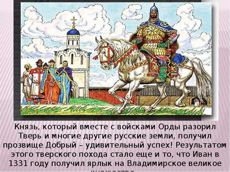 Иван Калита, слайд 10