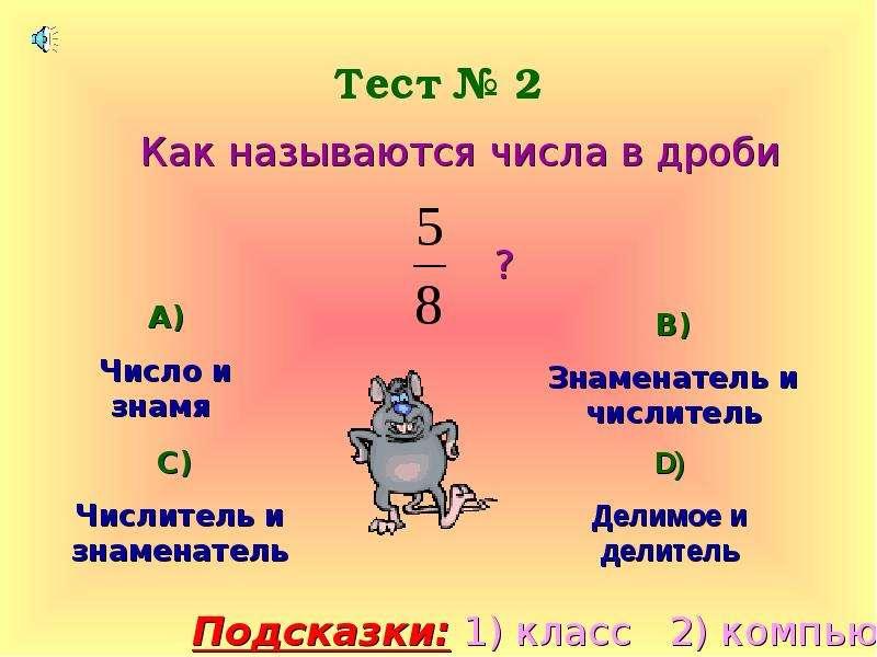 Тест № 2 Как называются числа в дроби ?
