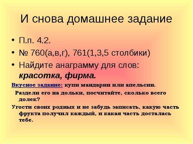 И снова домашнее задание П. п. 4. 2. № 760(а,в,г), 761(1,3,5 столбики) Найдите анаграмму для слов: к