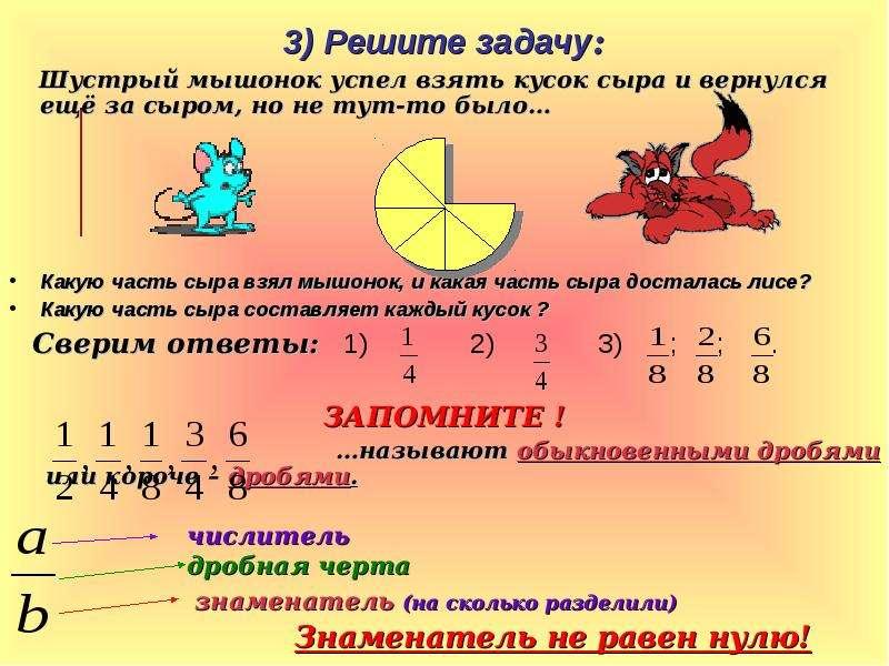 3) Решите задачу: Шустрый мышонок успел взять кусок сыра и вернулся ещё за сыром, но не тут-то было…
