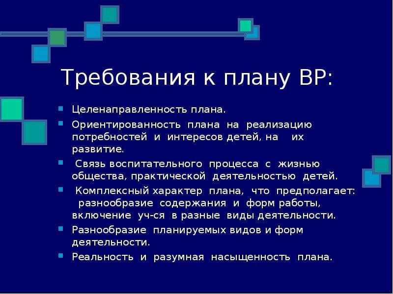 Требования к плану ВР: Целенаправленность плана. Ориентированность плана на реализацию потребностей