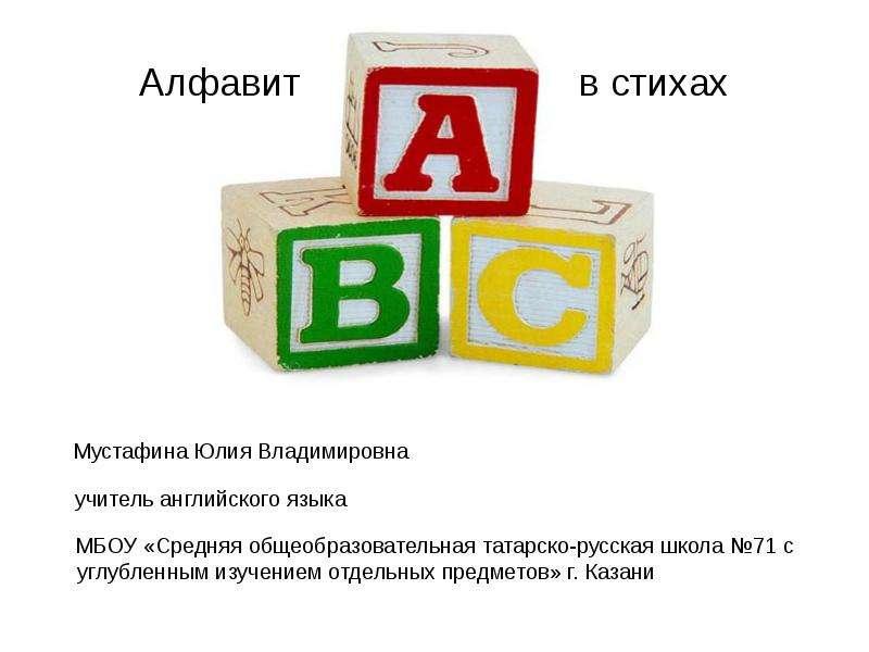 Презентация Английский алфавит в стихах