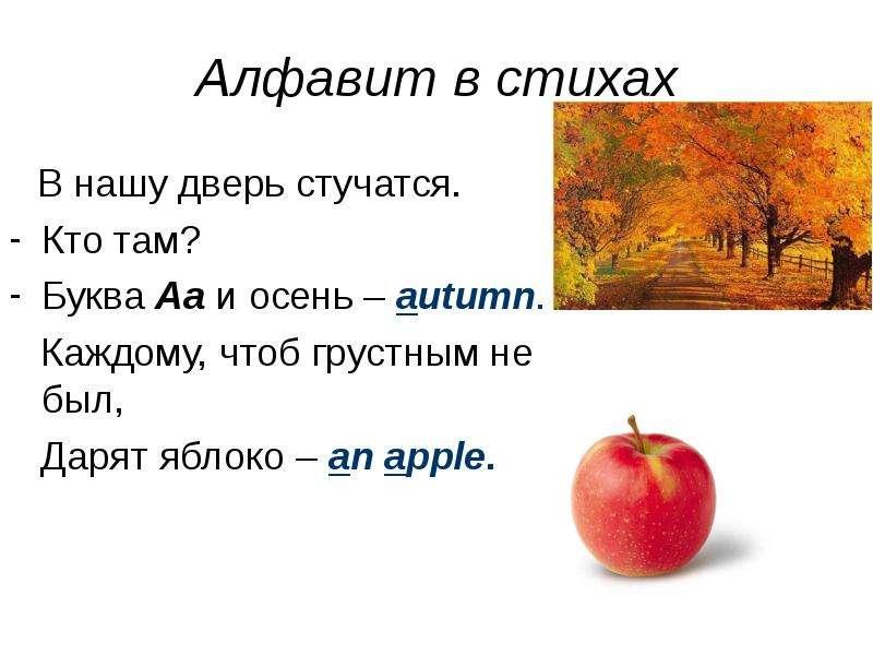 Алфавит в стихах В нашу дверь стучатся. Кто там? Буква Aa и осень – autumn. Каждому, чтоб грустным н
