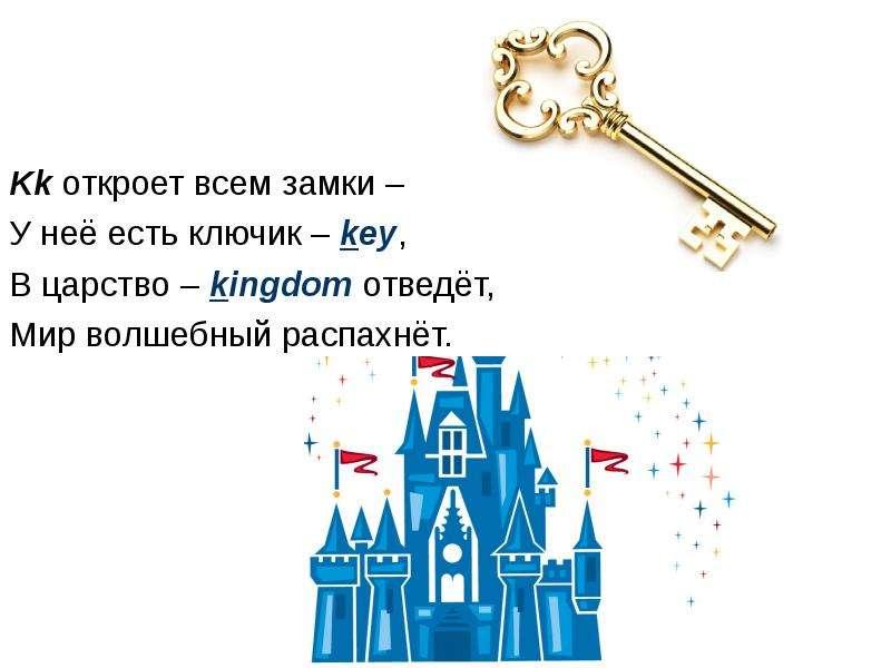 Kk откроет всем замки – У неё есть ключик – key, В царство – kingdom отведёт, Мир волшебный распахнё