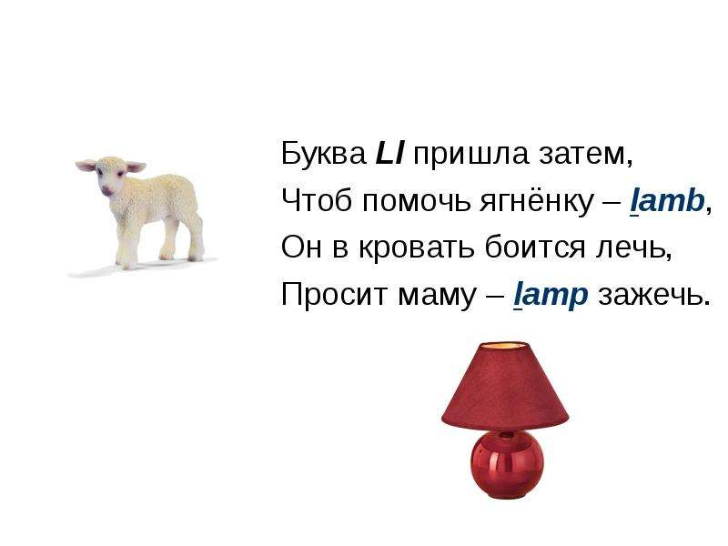Буква Ll пришла затем, Чтоб помочь ягнёнку – lamb, Он в кровать боится лечь, Просит маму – lamp заже