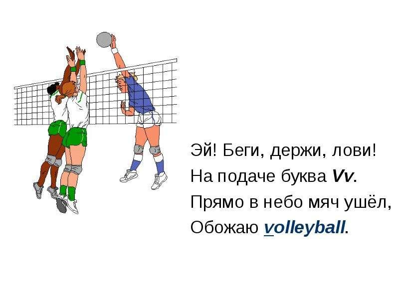 Эй! Беги, держи, лови! На подаче буква Vv. Прямо в небо мяч ушёл, Обожаю volleyball.