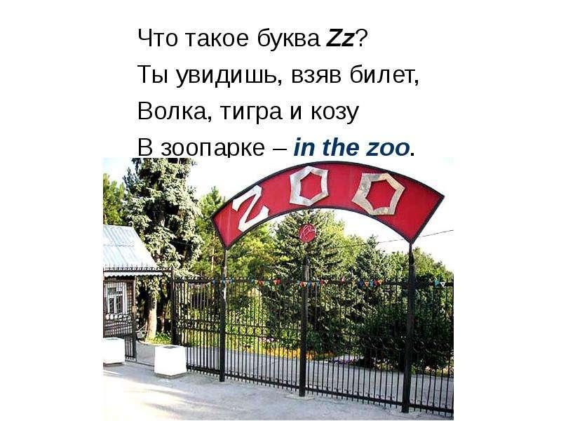Что такое буква Zz? Ты увидишь, взяв билет, Волка, тигра и козу В зоопарке – in the zoo.
