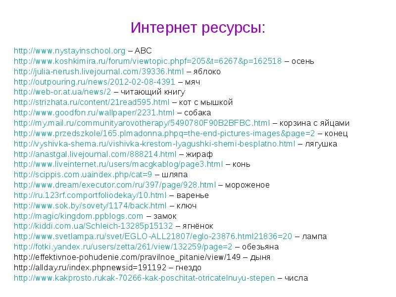 Интернет ресурсы: – ABC – осень – яблоко – мяч – читающий книгу – кот с мышкой – собака – корзина с