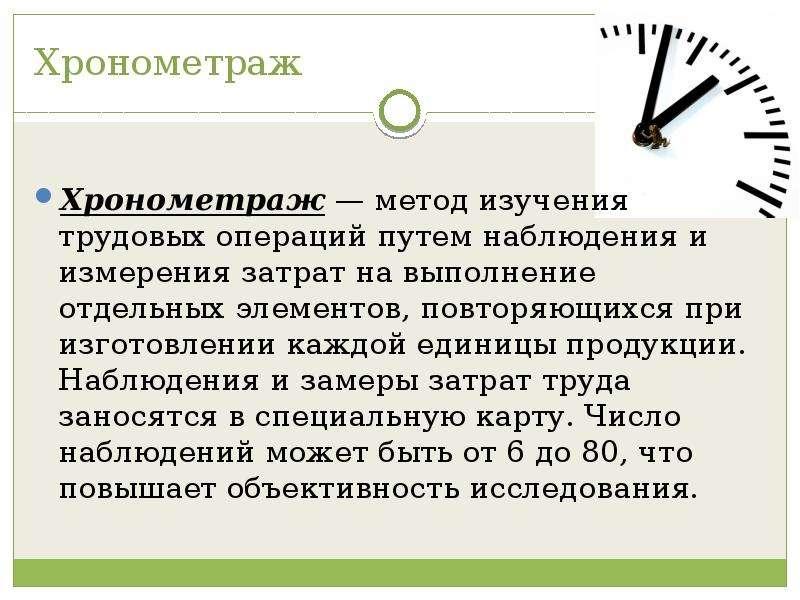 Хронометраж Хронометраж — метод изучения трудовых операций путем наблюдения и измерения затрат на вы