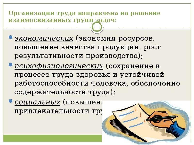 Организация труда направлена на решение взаимосвязанных групп задач: экономических (экономия ресурсо