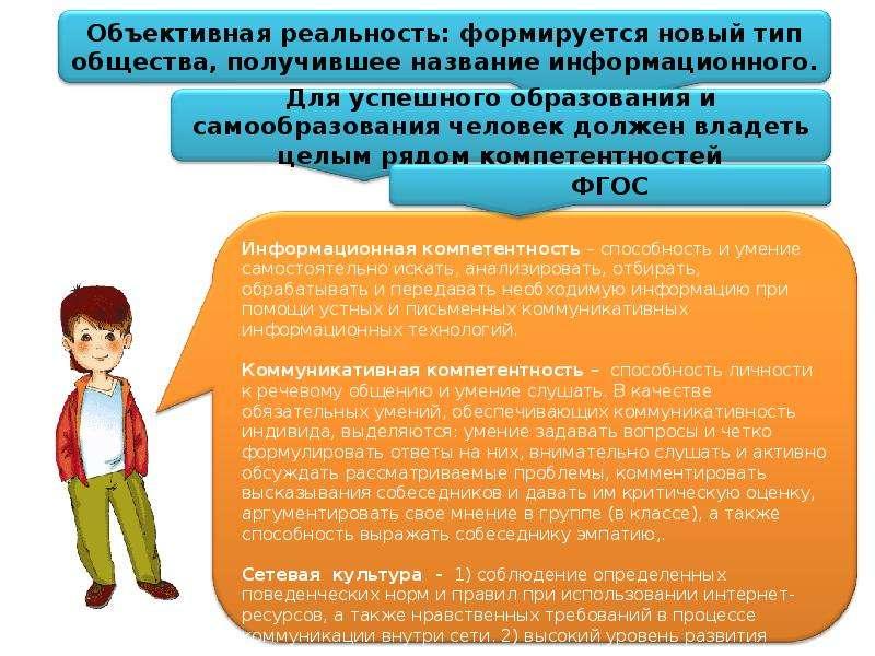 Система работы учителя начальных классов по формированию основ сетевой культуры младших школьников, слайд 2
