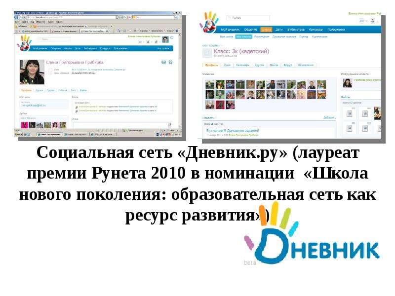 Социальная сеть «Дневник. ру» (лауреат премии Рунета 2010 в номинации «Школа нового поколения: образ