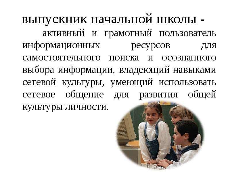 выпускник начальной школы - активный и грамотный пользователь информационных ресурсов для самостояте