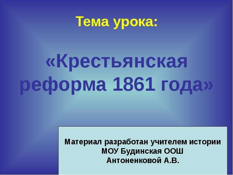 Презентация Крестьянская реформа