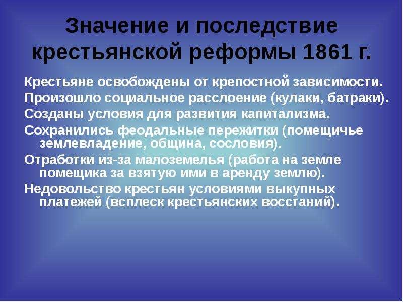 Значение и последствие крестьянской реформы 1861 г. Крестьяне освобождены от крепостной зависимости.