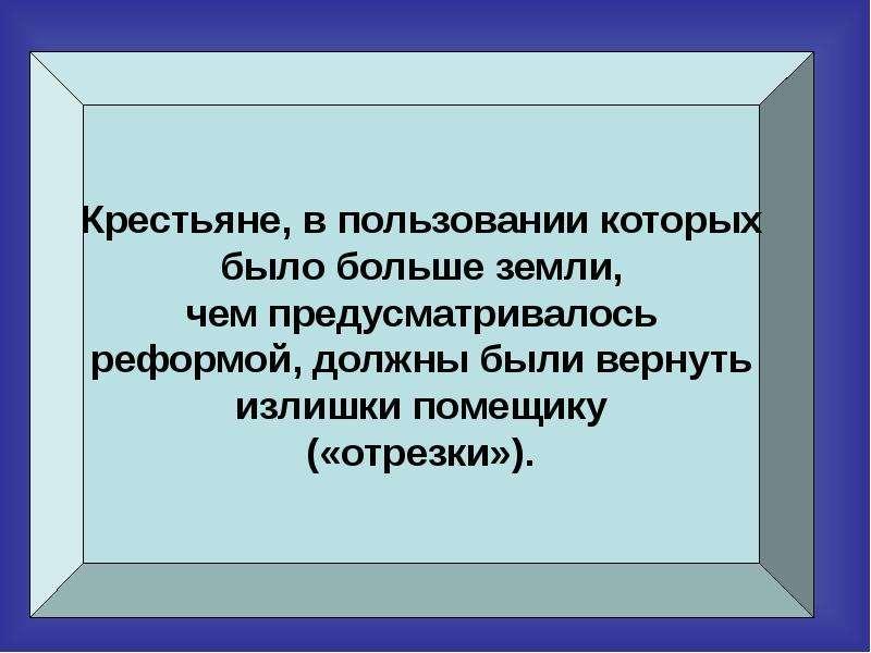 Крестьянская реформа, слайд 25