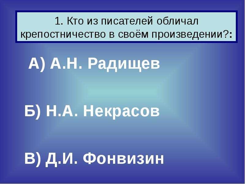 А) А. Н. Радищев Б) Н. А. Некрасов В) Д. И. Фонвизин