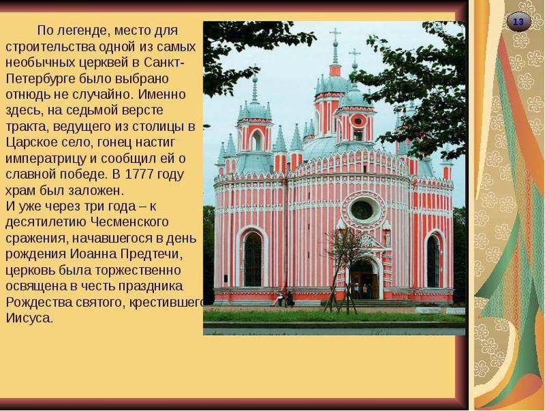 историков презентация о санкт-петербурге для начальной школы предприниматель
