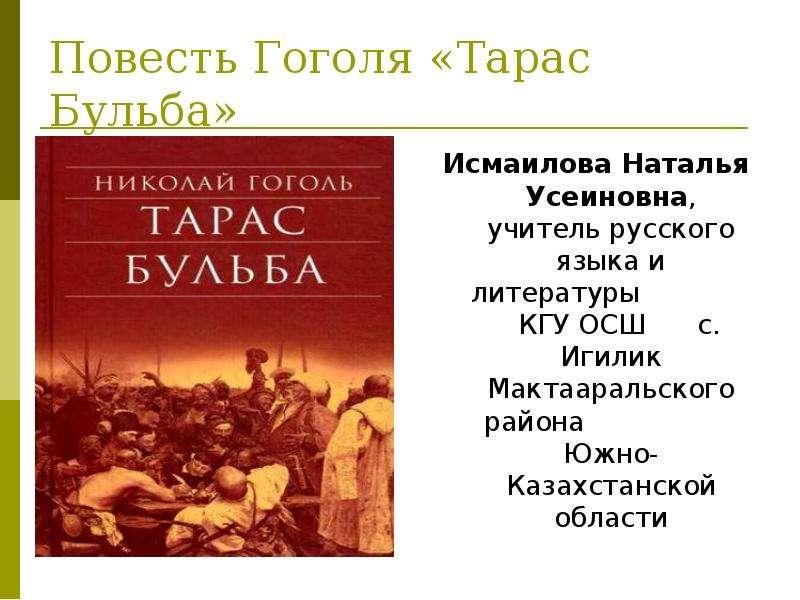 Презентация Повесть Гоголя «Тарас Бульба»