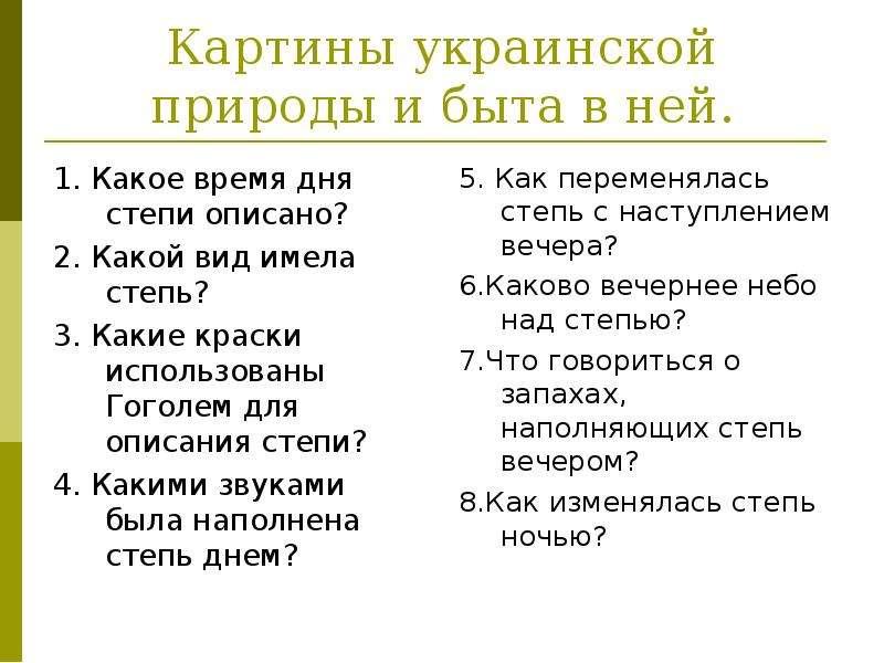 Картины украинской природы и быта в ней. 1. Какое время дня степи описано? 2. Какой вид имела степь?