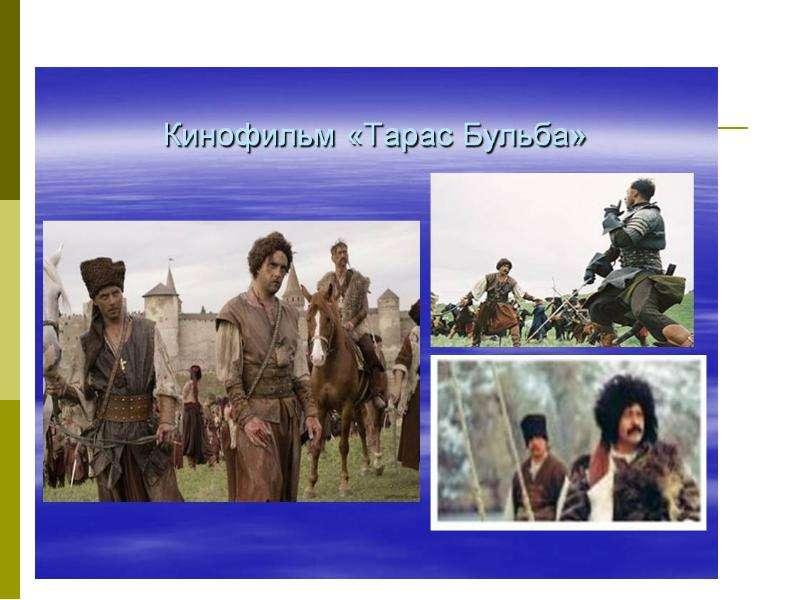 Повесть Гоголя «Тарас Бульба», слайд 22