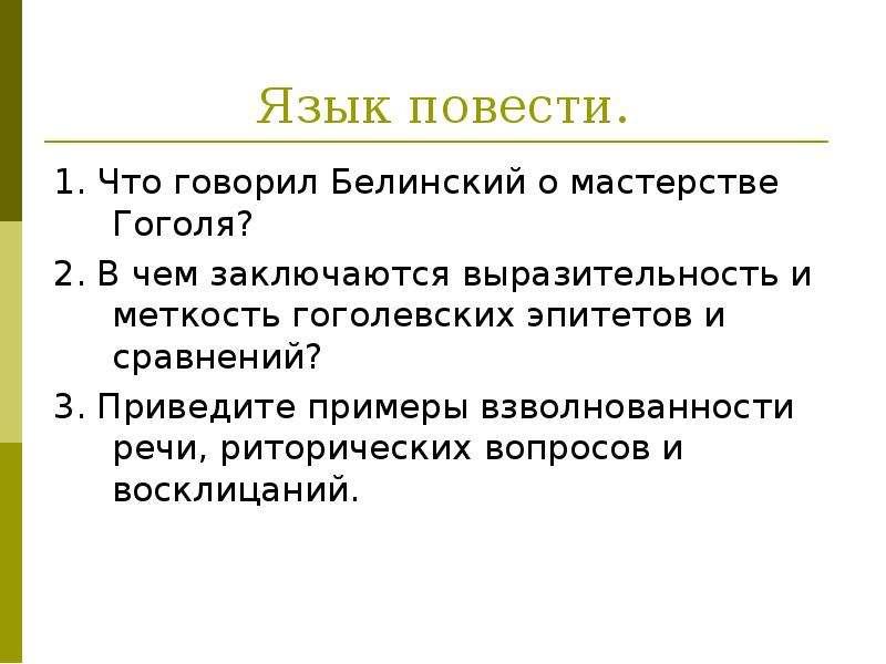 Язык повести. 1. Что говорил Белинский о мастерстве Гоголя? 2. В чем заключаются выразительность и м