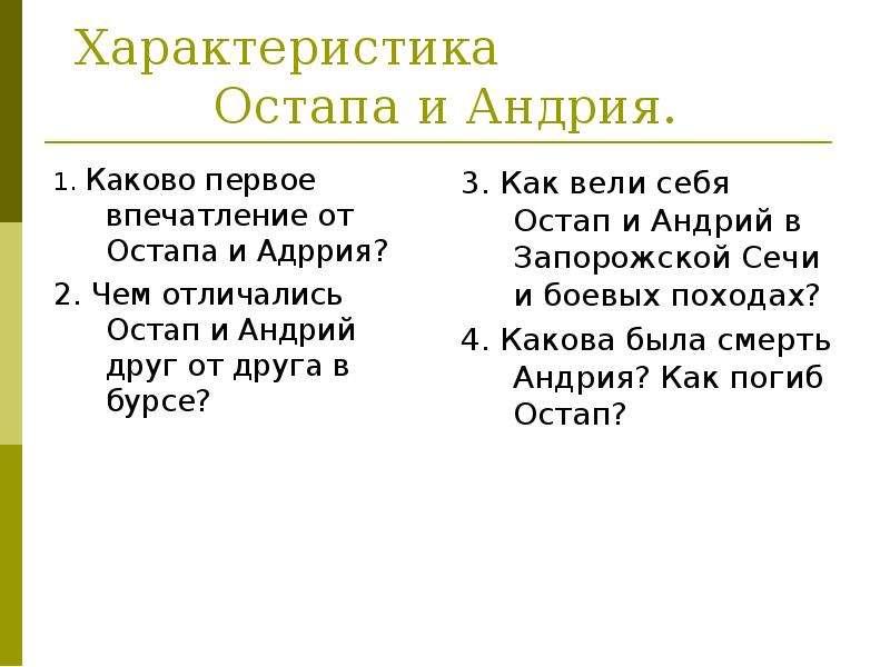 Характеристика Остапа и Андрия. 1. Каково первое впечатление от Остапа и Адррия? 2. Чем отличались О