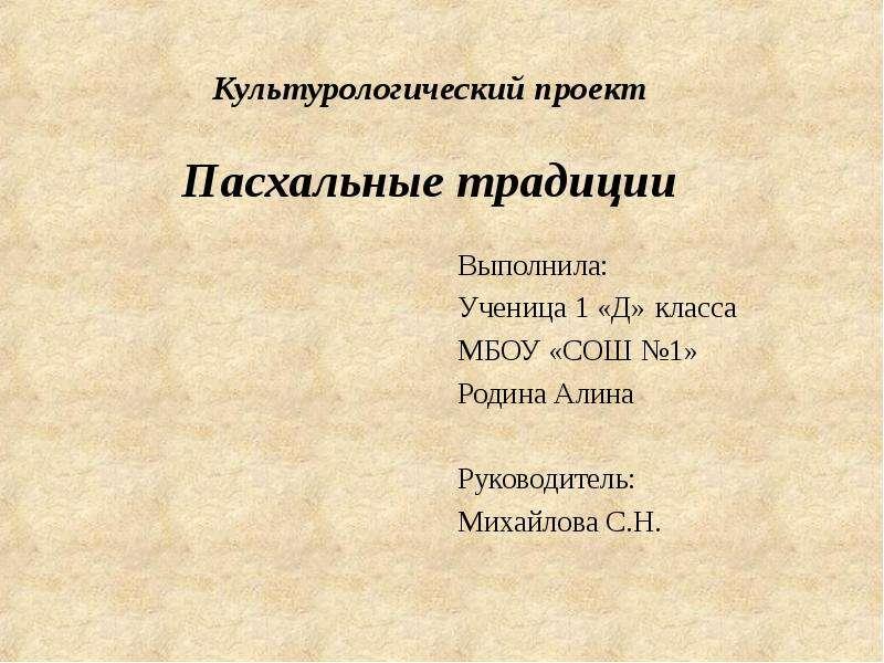 Презентация Пасхальные традиции