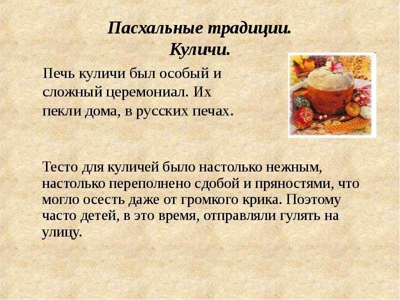 Пасхальные традиции. Куличи. Печь куличи был особый и сложный церемониал. Их пекли дома, в русских п