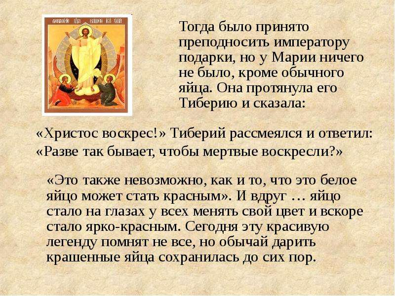 Тогда было принято преподносить императору подарки, но у Марии ничего не было, кроме обычного яйца.