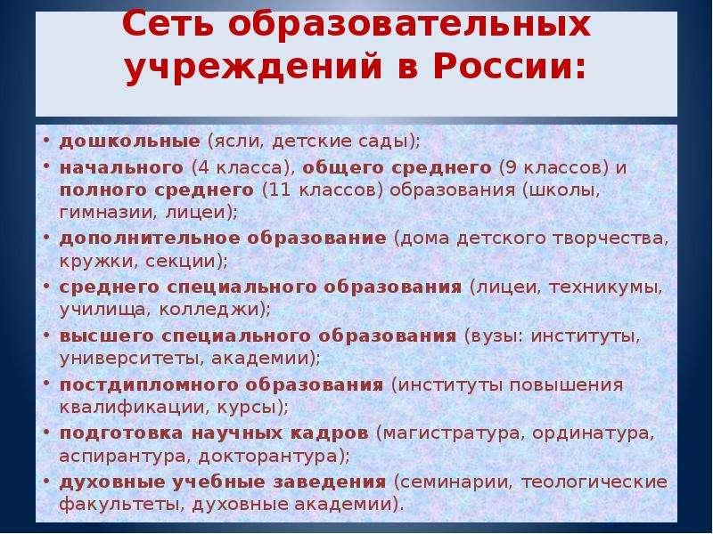 Сеть образовательных учреждений в России: дошкольные (ясли, детские сады); начального (4 класса), об