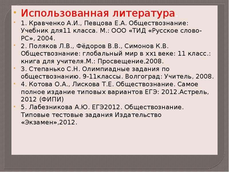 Использованная литература. 1. Кравченко А. И. , Певцова Е. А. Обществознание: Учебник для11 класса.
