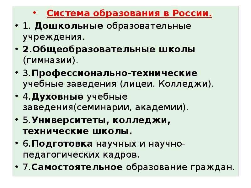 Система образования в России. 1. Дошкольные образовательные учреждения. 2. Общеобразовательные школы