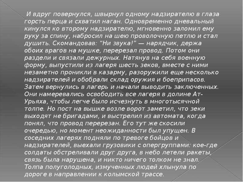 Последний Бой Майора Пугачева скачать