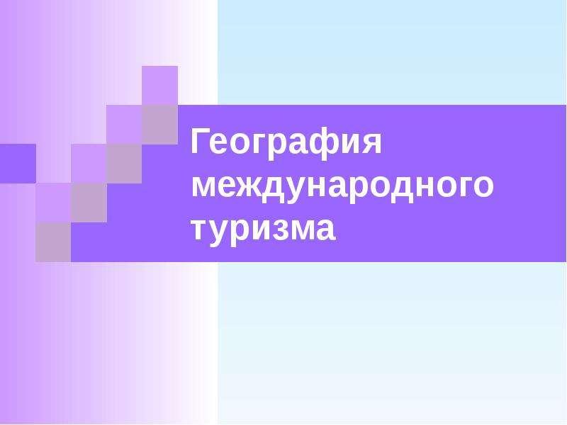 Презентация География международного туризма