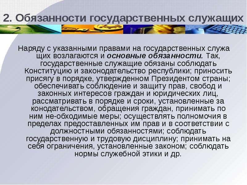 2. Обязанности государственных служащих Наряду с указанными правами на государственных служащих воз