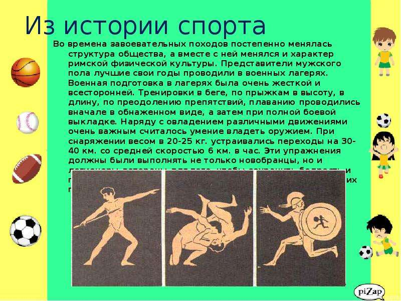 Из истории спорта Во времена завоевательных походов постепенно менялась структура общества, а вместе