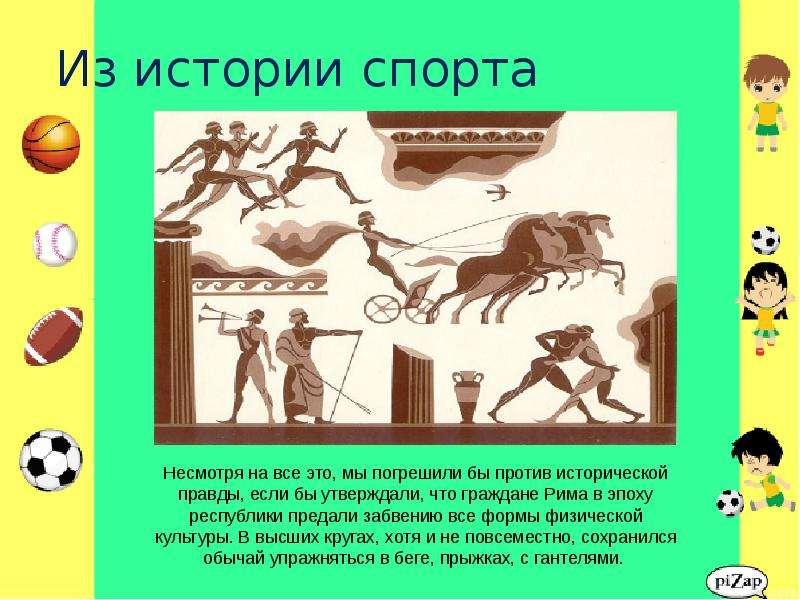 Из истории спорта