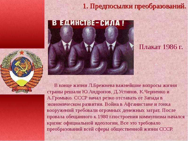 В конце жизни Л. Брежнева важнейшие вопросы жизни страны решали Ю. Андропов, Д. Устинов, К. Черненко