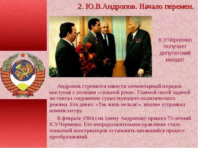 Андропов стремился навести элементарный порядок выступая с позиции «сильной руки». Главной своей зад