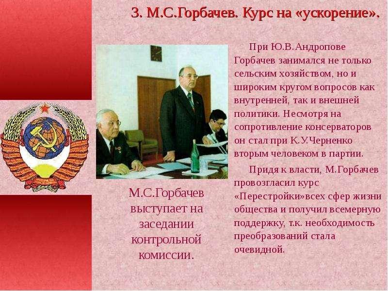 При Ю. В. Андропове Горбачев занимался не только сельским хозяйством, но и широким кругом вопросов к